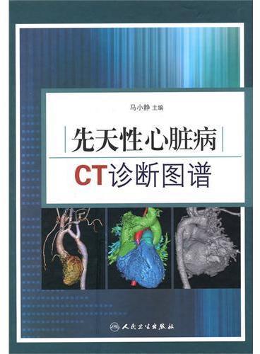 先天性心脏病CT诊断图谱