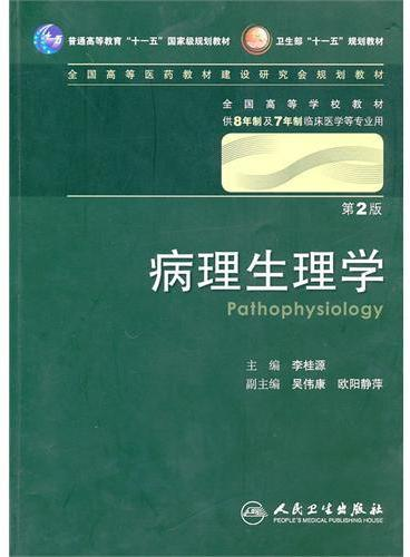 病理生理学(第二版/配光盘)