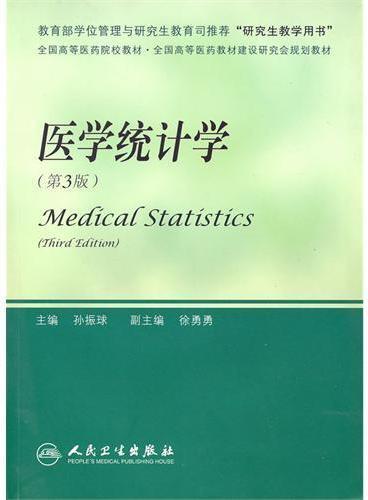 医学统计学(三版/研究生/配光盘)