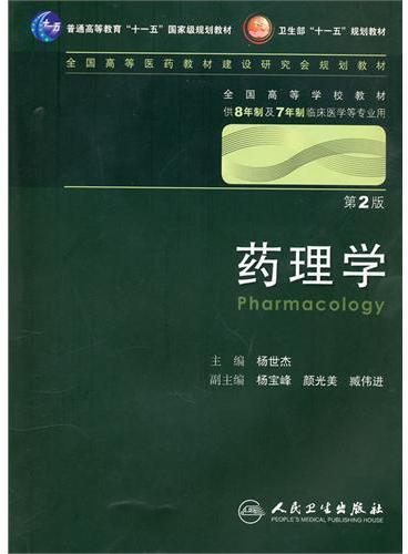 药理学(二版/八年制/配光盘)