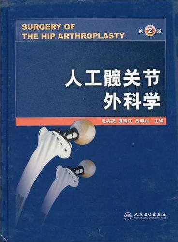 人工髋关节外科学(第2版)