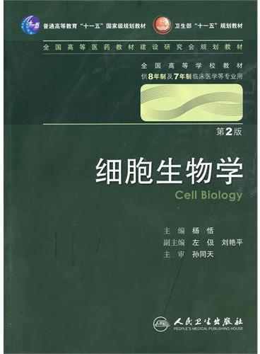 细胞生物学(二版/八年制/配光盘)