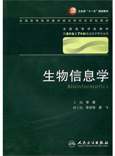 生物信息学(八年制/配光盘)