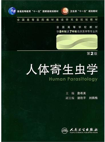 人体寄生虫学(二版/八年制/配光盘)