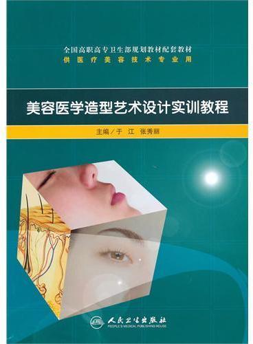 美容医学造型艺术设计实训教程(高职美容配教)