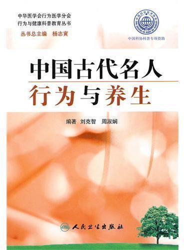 行为与健康科普教育丛书-中国古代名人行为与养生