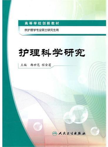 护理科学研究(研究生/协编教材)