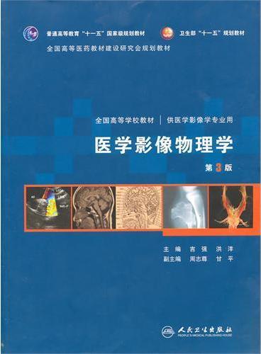 医学影像物理学(三版/本科影像/配光盘)