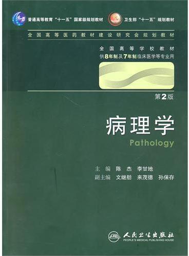 病理学(第2版)含光盘