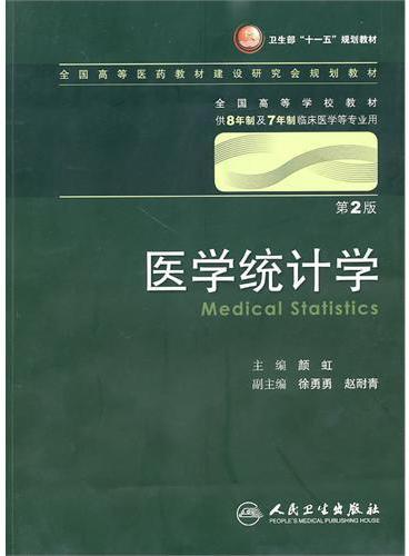 医学统计学(二版/八年制/配光盘)