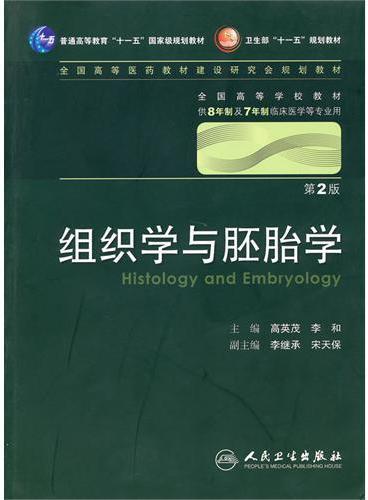 组织学与胚胎学(二版/八年制/配光盘)