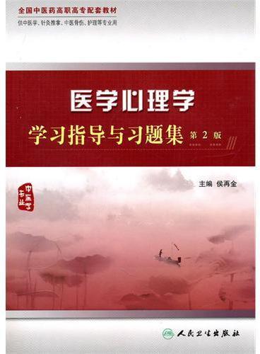 医学心理学学习指导与习题集(二版/高职中医配教)