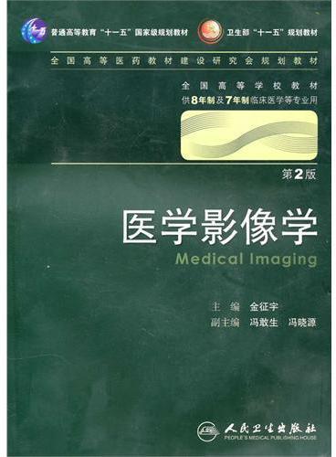 医学影像学(二版/八年制/配光盘)