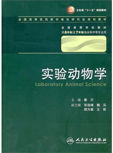 实验动物学(八年制/配光盘)