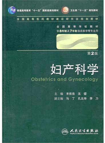 妇产科学(二版/八年制/配光盘)