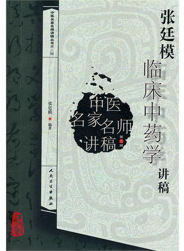 张廷模临床中药学讲稿(中医名家名师讲稿丛书)