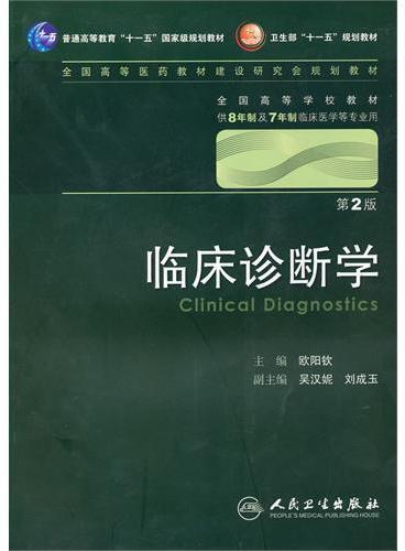 临床诊断学(二版/八年制/配光盘)