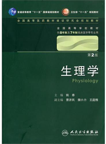 生理学(二版/八年制/配光盘)