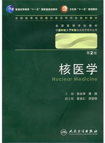 核医学(二版/八年制/配光盘)