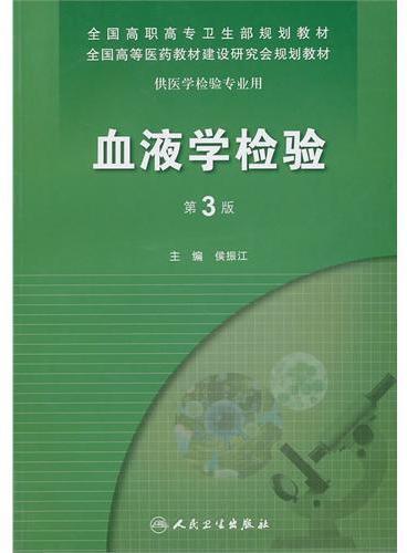 血液学检验(三版/高职检验/配光盘)