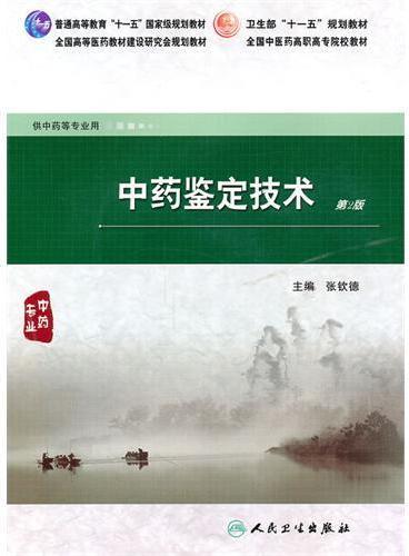 中药鉴定技术(二版/高职中药/配光盘)