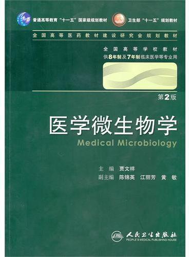 医学微生物学(二版/八年制/配光盘)