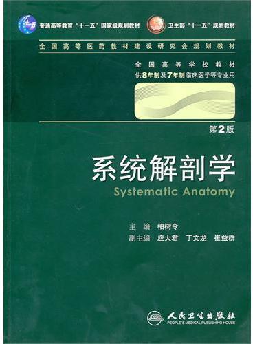 系统解剖学(二版/八年制/配光盘)
