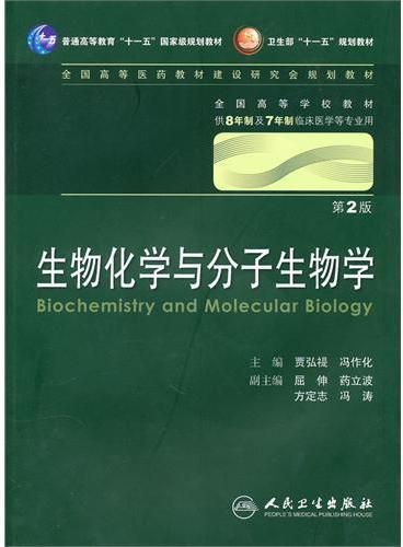 生物化学与分子生物学(二版/八年制/配光盘)