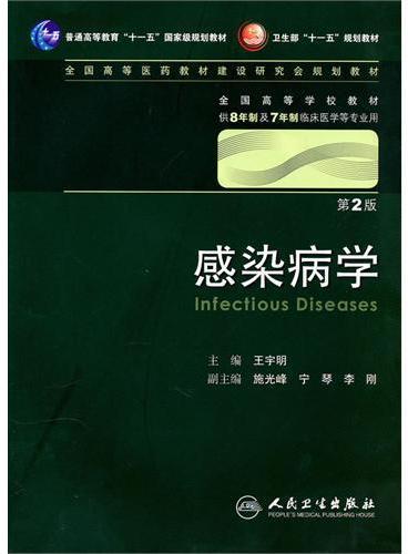 感染病学(二版/八年制/配光盘)