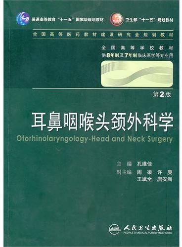 耳鼻咽喉头颈外科学(二版/八年制)