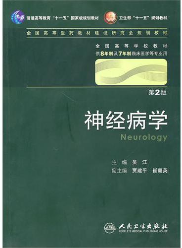 神经病学(二版/八年制/配光盘)