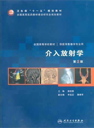 介入放射学(三版)