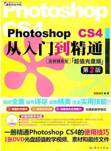 Photoshop CS4从入门到精通(DVD)