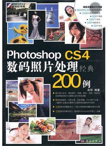Photoshop CS4数码照片处理经典200例(DVD)