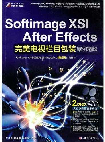 Softimage XSI After Effects完美电视栏目包装案例精解(2DVD)(全彩)