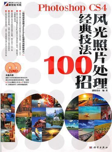 Photoshop CS4风光照片处理经典技法100招(2DVD)(全彩)