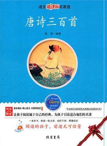 唐诗三百首——语文新课标名家选