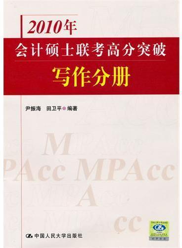 2010年会计硕士联考高分突破 写作分册