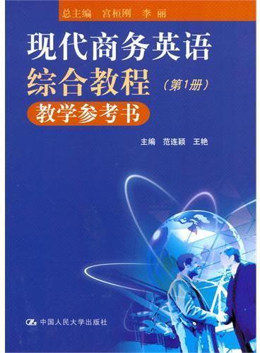 现代商务英语综合教程 教学参考书(第1册)