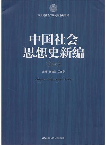 中国社会思想史新编(21世纪社会学研究生系列教材)