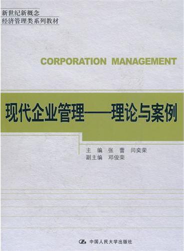 现代企业管理——理论与案例(新世纪新概念经济管理类系列教材)