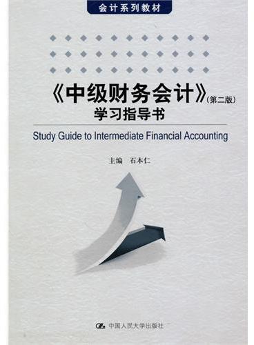 《中级财务会计》(第二版)学习指导书(会计系列教材)