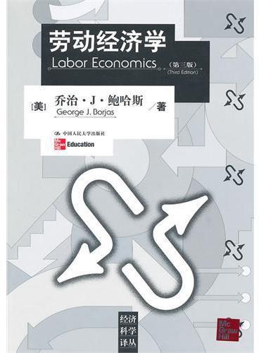 劳动经济学(第三版)(经济科学译丛)