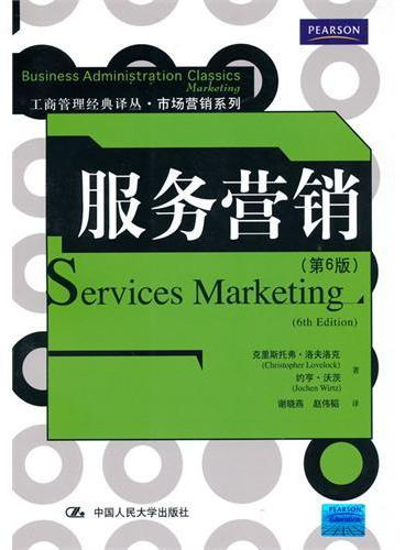 服务营销(第6版)(工商管理经典译丛·市场营销系列)