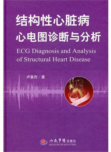 结构性心脏病心电图诊断与分析(附光盘)