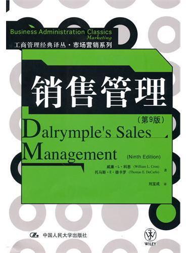销售管理(第9版)(工商管理经典译丛·市场营销系列)