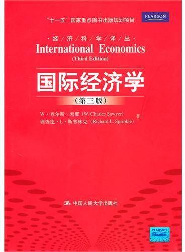 """国际经济学(第三版)(经济科学译丛;""""十一五""""国家重点图书出版规划项目)"""