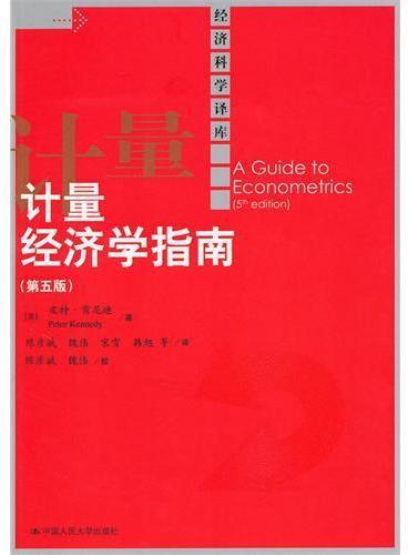 计量经济学指南(第五版)(经济科学译库)