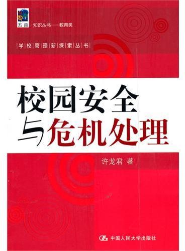 校园安全与危机处理(学校管理新探索丛书)