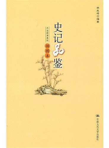 史记品鉴(插图本)(大众阅读系列)